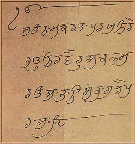 The Original Mool Mantra - Opening verses of the Japji Sahib