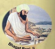 Bhagat Beni Ji