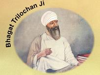 Bhagat Trilochan Ji